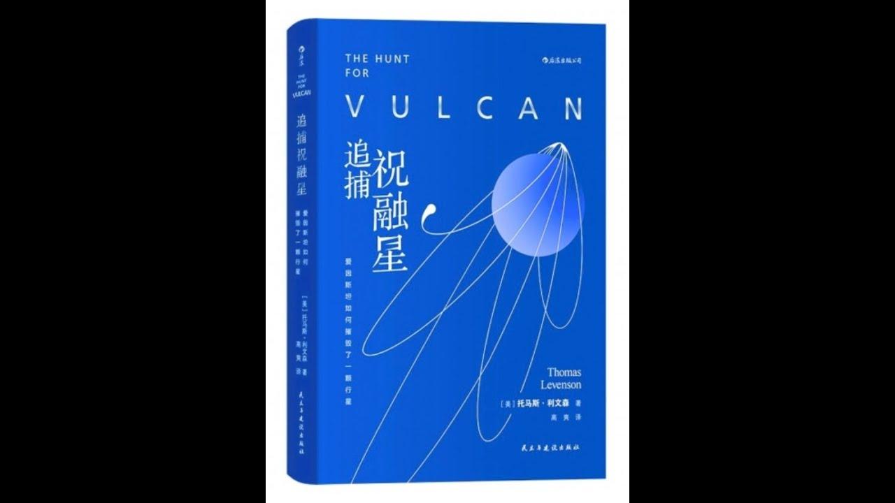 科普丨《追捕祝融星》:一场跨越半个多世纪的猎星运动。爱因斯坦如何摧毁了它?