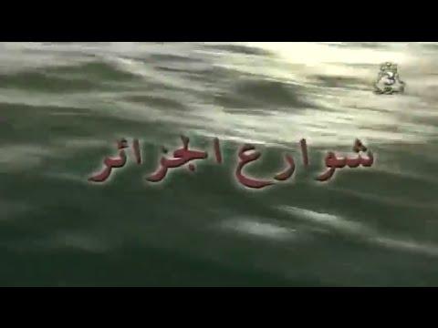 الفيلم الجزائري شوارع الجزائر   2001 Film Algérien