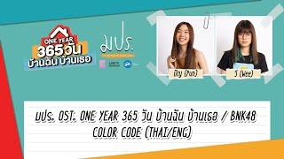 มปร. OST.ONE YEAR 365 วัน บ้านฉัน บ้านเธอ / BNK48 | Lyrics [Color Coded Thai/ENG Sub]