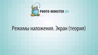 Photoshop. Режимы наложения. Экран (теория). (Евгений Карташов)