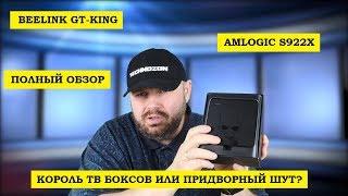 Beelink GT-King самый полный и честный ОБЗОР НА РУ...