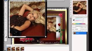 Как вставить фотографию в анимационную рамку в фотошопе
