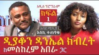 Part 1   መስከረም አበራ ቆይታ ከዲያቆን ዳንኤል ክብረት ጋር   Daniel Kibret   Meskerem Abera   Ethiopia   YouTube