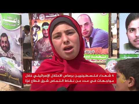 4 شهداء بغزة ودعوة لحشد كبير بمسيرة النكبة  - نشر قبل 10 ساعة