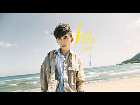 邱鋒澤FENG ZE【 i still MISS you 】OFFICIAL MV 『搖滾畢業生』插曲