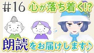 【これって…あるある?】童話「水太郎と水姫」を朗読します!