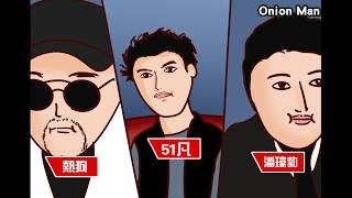 Onion Man   網路新肥宅   中國新說唱 第一期 第二期   那吾克热 吳亦凡 鄧紫棋