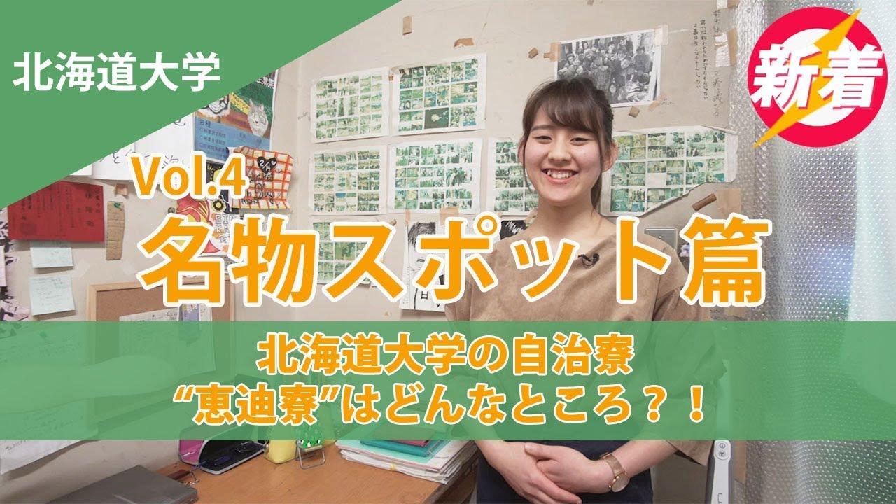 新着動画/北海道大学の自治寮「恵迪寮」に潜入しました!(ぶらり大学探訪)