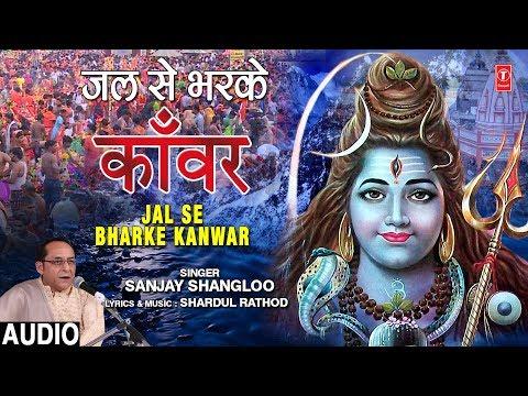 जल-से-भरके-काँवर-i-jal-se-bharke-kanwar-i-sanjay-shangloo-i-new-kanwar-bhajan-i-full-audio-song