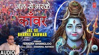 जल से भरके काँवर I Jal Se Bharke Kanwar I SANJAY SHANGLOO I New Kanwar Bhajan I Full Audio Song