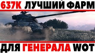 ШОК! 637К СЕРЕБРА ЗА ОДИН БОЙ, САМЫЙ БОЛЬШОЙ ФАРМ В WOT! ТОЛЬКО ДЛЯ ГЕНЕРАЛОВ ИГРЫ World of Tanks