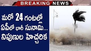 CYCLONE Alert Issued To AP | Pre-Cyclone Alert For Odisha, Coastal Andhra Pradesh | #TsunamiAlert