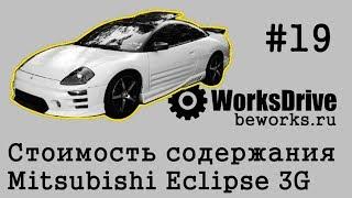Вартість утримання #19 - Mitsubishi Eclipse 3G (Вартість експлуатації)