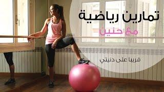 تمارين رياضية لشد الجسم مع حنين