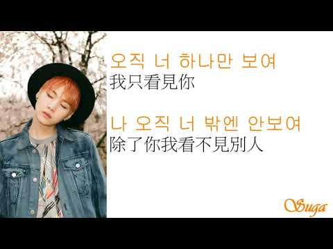 BTS - Hold Me Tight 《中韓字幕》
