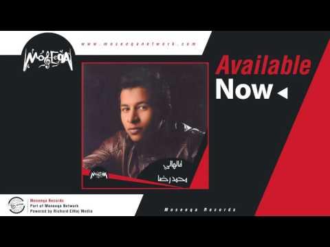 Mohamed Reda - Alhaly / محمد رضا - قالهالي