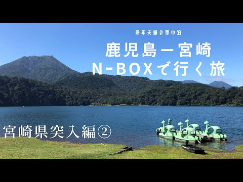 鹿児島ー宮崎,N-BOXで行く車中泊の旅②