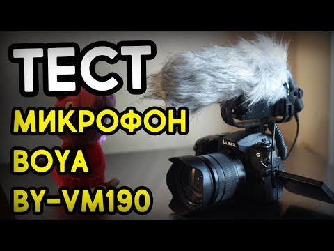 Тест микрофона Boya BY-VM190. Дешевый накамерный микрофон пушка
