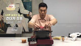 [선공개] 3MC의 셀프캠! 연구원들이 라면먹는 법?!…