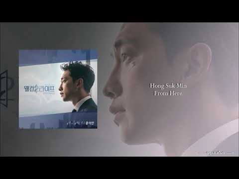 Download Hong Suk Min - From Here OST Part.5 Welcome 2 Life Mp4 baru