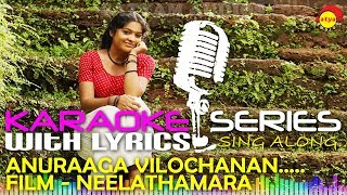 Anuragha Vilochananayi | Karaoke Series | Track With Lyrics | Film Neelathamara