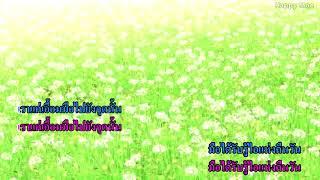 คาราโอเกะ DAOKO × 米津玄師 【Fireworks】ภาษาไทย