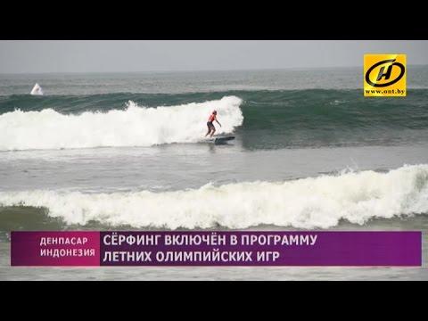 Сёрфинг включён в программу летних Олимпийских игр
