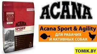 Сухой корм для собак Acana Sport Agility купить в Минске - Акана для рабочих и активных собак