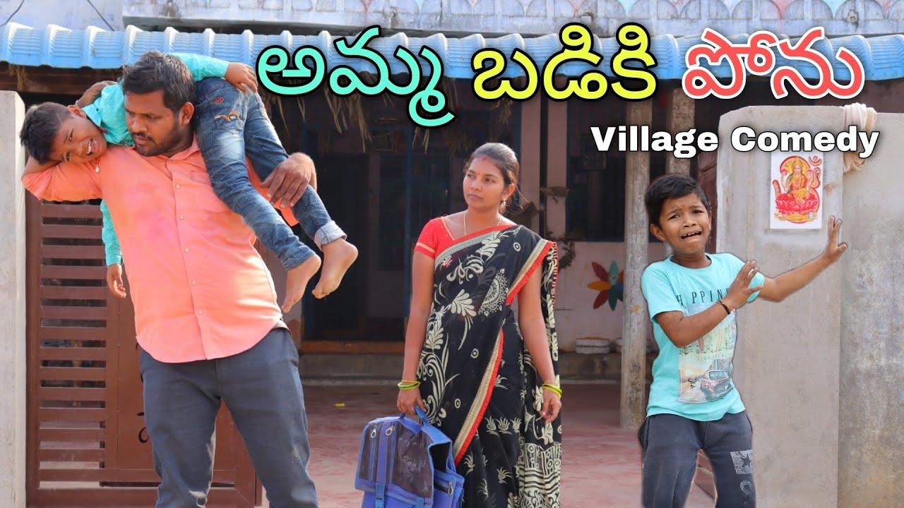 అమ్మ బడికి పోను | Amma Badi ki Ponu | School Start ayithe | Kannayya Videos | Trends adda