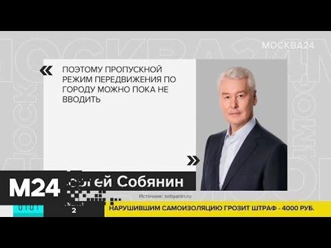 Собянин отложил введение пропускного режима - Москва 24