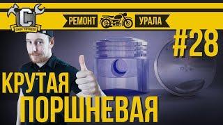 КОВАННЫЕ ПОРШНИ УРАЛ под АИ92 - сборка и доработка поршневой на УРАЛ | Ремонт мотоцикла Урал #28