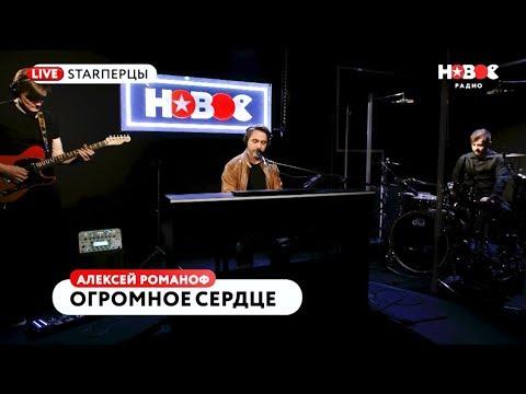 Алексей Романоф - Огромное сердце (live @ Новое Радио)