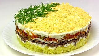 """Салат """"Добрый Папа""""/Отличный бюджетный салат на праздники!"""