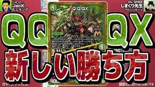 【#デュエマ】ドローしたら負け!?驚愕の新マスターカード『Q.Q.QX』を紹介!!【#DM】