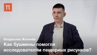 Исследования палеолитического пещерного искусства — Владислав Житенёв