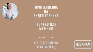 Татьяна Василец  Приглашение на видео тренинг Только для мужчин