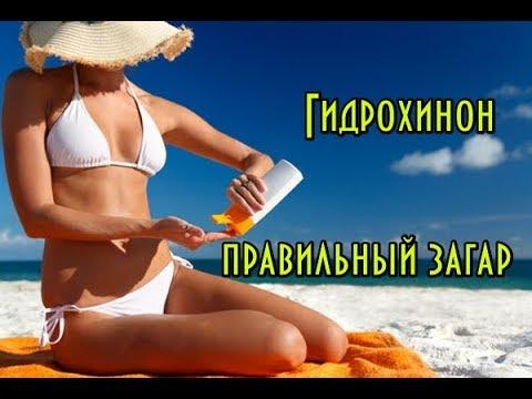 Гидрохинон Крем - AliExpress