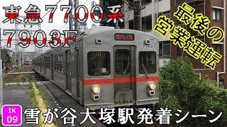 【ラストラン】東急7700系7903F 雪が谷大塚駅発着シーン