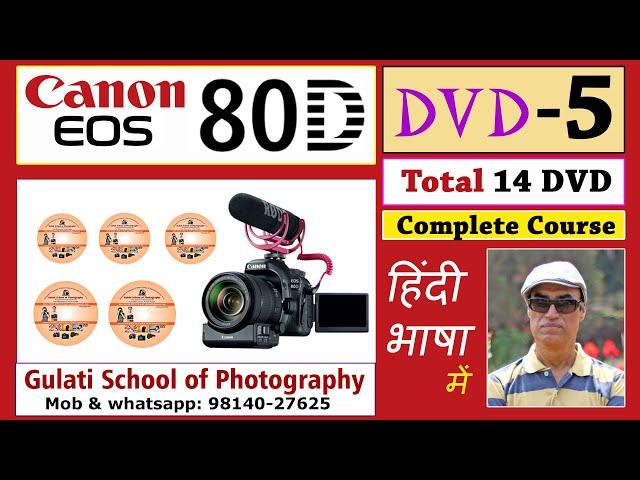 5th DVD | Canon 80D Camera White Balance | Metering Modes | Blur Background | कोर्स हिंदी में
