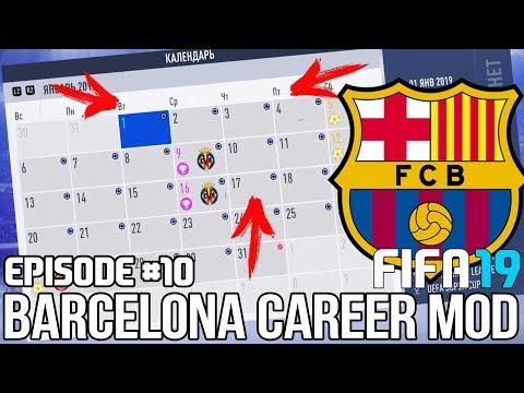 FIFA 19 | Карьера тренера за Барселону [#10] | ТРАНСФЕРНОЕ ОКНО ОТКРЫТО \ КОГО КУПИТЬ?