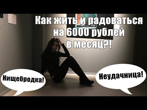 Как прожить на 6000 рублей в месяц? Моя история