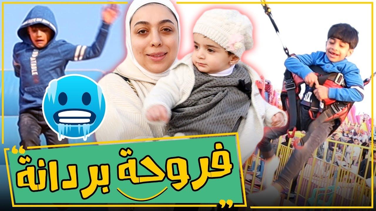 فروحة اول مرة تروح المخيم فلوق يومنا- عائلة عدنان