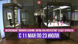 В Эрмитаже открылась выставка дизайнера Маноло Бланика
