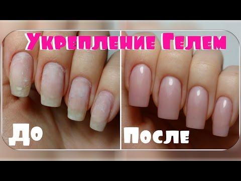 УКРЕПЛЕНИЕ Натуральных ногтей Гелем/ Гели Cosmoprofi