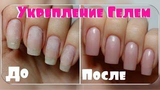 УКРЕПЛЕНИЕ Натуральных ногтей Гелем / Гели Cosmoprofi / Татьяна Бугрий