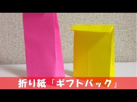 簡単 折り紙:紙袋 折り方-youtube.com