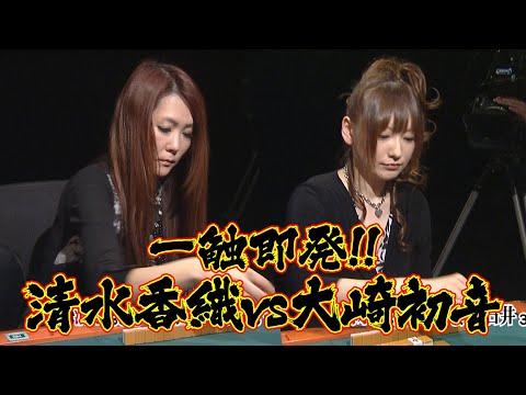 一触即発!! 清水香織vs大崎初音!!【麻雀最強戦2011】