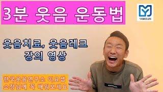 3분 웃음 운동법 (웃음치료, 웃음 레크리에이션, 웃음…