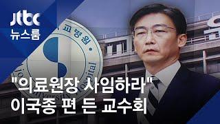 """이국종 편에 선 교수회…""""욕설 유희석 원장 사퇴하라"""""""
