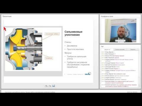 Вебинар KSB - Уплотнения в центробежных насосах